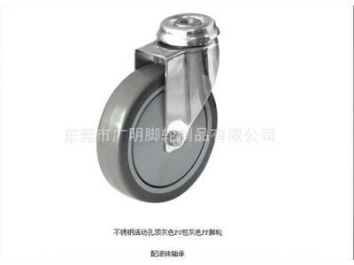 不锈钢活动顶孔PU脚轮
